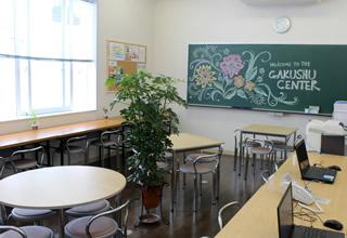 学習センター