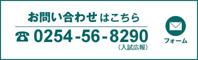 お問い合わせはこちらTEL:0254-56-8290